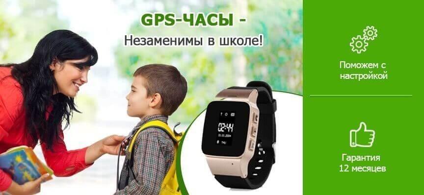 GPS часы для школьника
