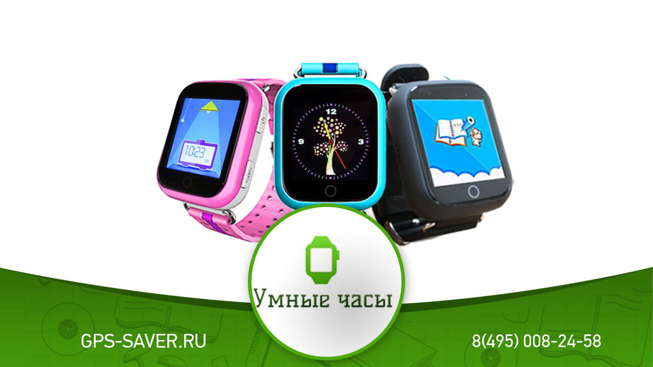 Часы с GPS Smart Baby Watch Q100 GW200S